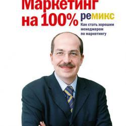 Маркетинг на 100%: ремикс (Игорь Манн)