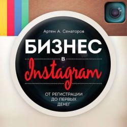 Бизнес в Instagram. От регистрации до первых денег (Артем Сенаторов)