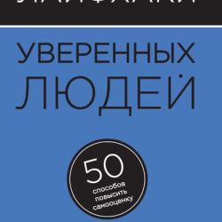 Лайфхаки уверенных людей. 50 способов повысить самооценку - скачать книгу