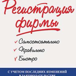 Регистрация фирмы: самостоятельно, правильно и быстро (Сергей Германович Исаев)