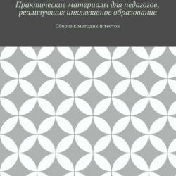 Практические материалы для педагогов, реализующих инклюзивное образование (Анна Виневская)