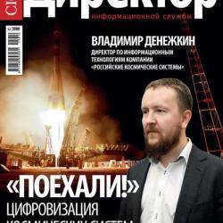Директор информационной службы №10/2015 (Открытые системы)