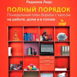 Полный порядок. Понедельный план борьбы с хаосом на работе, дома и в голове (Реджина Лидс) - скачать книгу