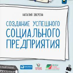 Создание успешного социального предприятия (Наталия Зверева)