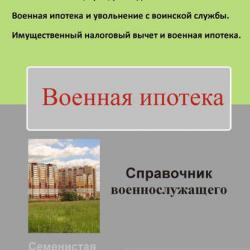 Военная ипотека (справочник для военнослужащего) (Татьяна Семенистая)