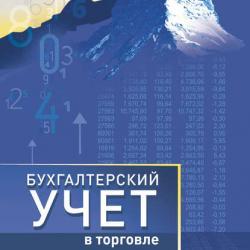 Бухгалтерский учет в торговле и на производстве (С. А. Левшова)