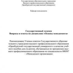 Государственный экзамен. Вопросы и ответы по дисциплине «Основы менеджмента» (Н. Е. Рябикова)