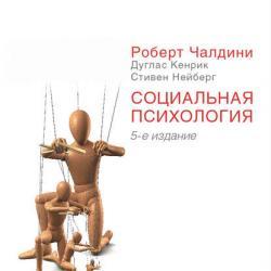Социальная психология (Роберт Чалдини)