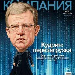Компания 01-2016 (Редакция журнала Компания)