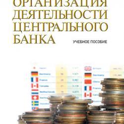 Организация деятельности центрального банка (Марина Жевлакова)