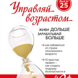 Управляй возрастом: живи дольше, зарабатывай больше (Анастасия Пономаренко)