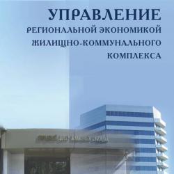 Управление региональной экономикой жилищно-коммунального комплекса (А. В. Дёмин)