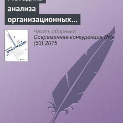 Методика анализа организационных конфигураций (П. А. Михненко)