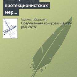 Лоббирование протекционистских мер и координация лоббистских усилий (С. И. Агабеков)