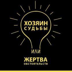 Хозяин судьбы или жертва обстоятельств (Алексей Викторович Иванчев)
