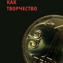 Финансы как творчество. Хроника финансовых реформ в Казахстане - скачать книгу