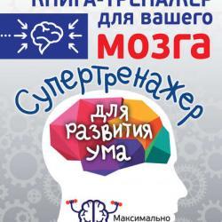 Супертренажер для развития ума (Антон Могучий)