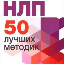 НЛП. 50 лучших методик (Мартин Лейвиц)
