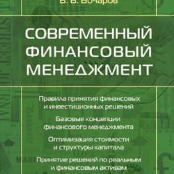 Современный финансовый менеджмент (В. В. Бочаров)
