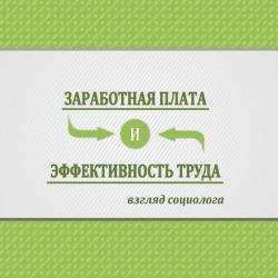 Заработная плата и эффективность труда. Взгляд социолога (Г. В. Леонидова)
