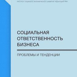 Социальная ответственность бизнеса. Проблемы и тенденции (Т. В. Ускова)