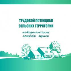 Трудовой потенциал сельских территорий: методологические аспекты оценки (Г. В. Леонидова)