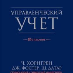 Управленческий учет (Чарльз Т. Хорнгрен)