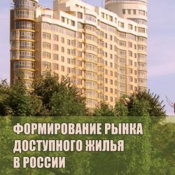 Формирование рынка доступного жилья в России (Р. К. Горшков)