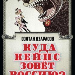 Куда Кейнс зовет Россию? (Солтан Дзарасов)