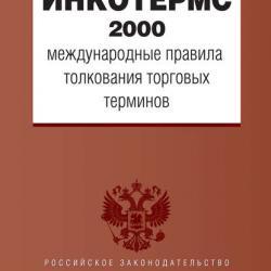 ИНКОТЕРМС 2000. Международные правила толкования торговых терминов (Коллектив авторов)