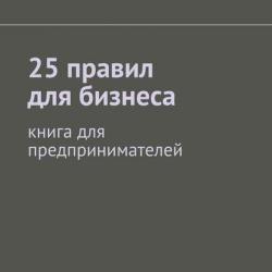 25правил для бизнеса (Денис Никитин)