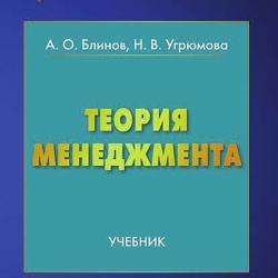 Теория менеджмента (Наталья Угрюмова)