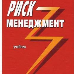Риск-менеджмент (Андрей Фомичев)