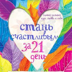 Стань счастливым за 21 день. Самый полный курс любви к себе - скачать книгу