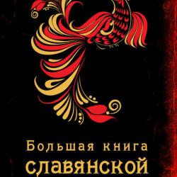 Большая книга славянской мудрости (Группа авторов)