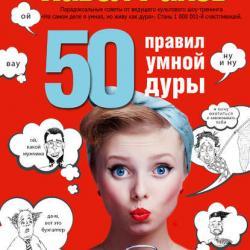 50 правил умной дуры (Павел Раков)