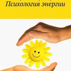 Психология энергии (Ирина Штеренберг)