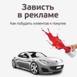 Зависть в рекламе. Как побудить клиентов к покупке (Алексей Иванов)