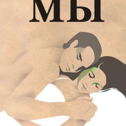 МЫ. Глубинные аспекты романтической любви - скачать книгу