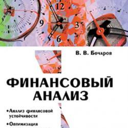 Финансовый анализ (В. В. Бочаров)