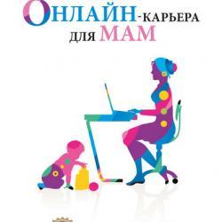 Онлайн-карьера для мам (Ицхак Пинтосевич)
