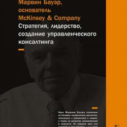 Марвин Бауэр, основатель McKinsey & Company. Стратегия, лидерство, создание управленческого консалтинга (Элизабет Эдершайм)