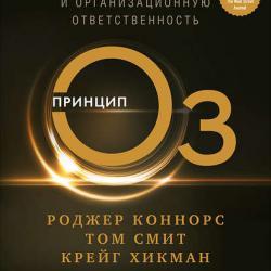 Принцип Оз. Достижение результатов через персональную и организационную ответственность (Роджер Коннорс)