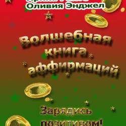 Волшебная книга аффирмаций (Ирина Громова)