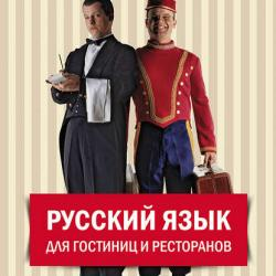 Русский язык для гостиниц и ресторанов (начальный курс) (А. И. Задорина)