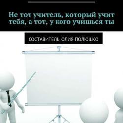 Нетот учитель, который учит тебя, атот, укого учишьсяты (Коллектив авторов)
