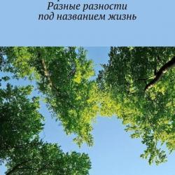 Разные разности под названием жизнь (Сергей Романюта)
