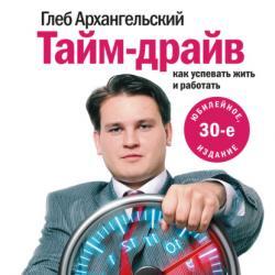 Аудиокнига Тайм-драйв. Как успевать жить и работать (Глеб Архангельский)