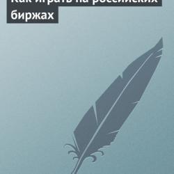 Как играть на российских биржах : скачать книгу