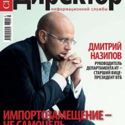 Директор информационной службы №02/2016 (Открытые системы)